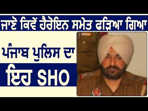 Exclusive: जानिए कैसे Heroin समेत पकड़ा गया Punjab Police का SHO
