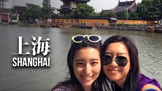 第七篇【上海之旅】Shanghai Travel Guide