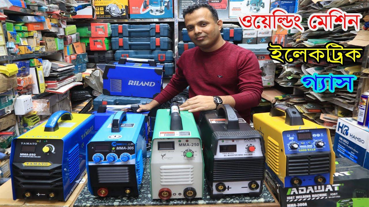 ব্রান্ড ওয়েডিং মেশিন কিনুন পাইকারী দামে | ইলেকট্রিক ও গ্যাস। Electric & Gas Welding Machine.Hatbd  .