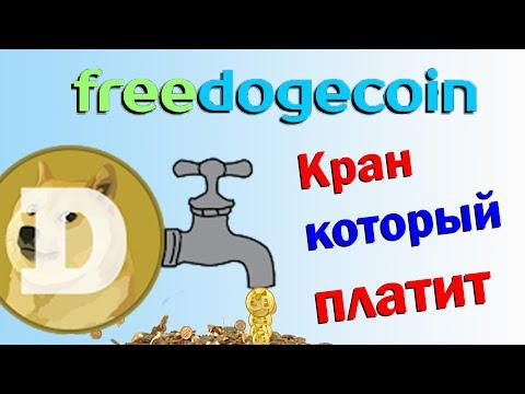 Free-Dogecoin новый жирный Dogecoin кран   Обзор догикоин крана