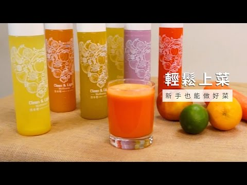 【果汁】補充元氣清爽蔬果汁,皇妃紅活力養生飲