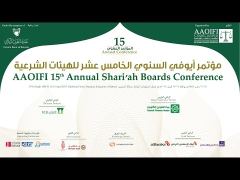 AAOIFI 15th Annual Shari'ah Boards Conference - Day 2