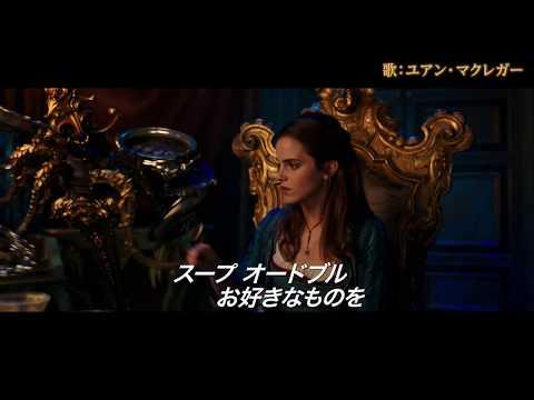 ルミエールユアン・マクレガー×成河の♪Be Our Guest 映画美女と野獣本編映像