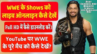 Video How To Download And Watch WWE Shows(Raw,SmackDown,PPV) On YouTube download MP3, 3GP, MP4, WEBM, AVI, FLV Juli 2018