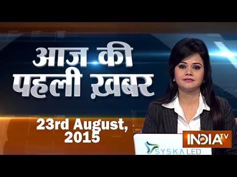 Aaj Ki Pehli Khabar | 23rd August, 2015 - India TV