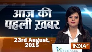Aaj Ki Pehli Khabar | 23rd August, 2015 - India TV