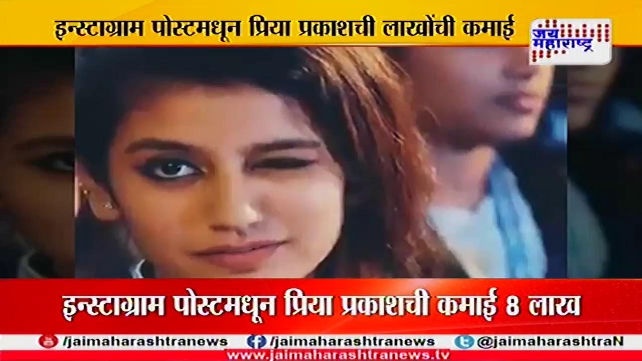 Priya prakash earn 8 lakk from instagram   1ClickDaily com