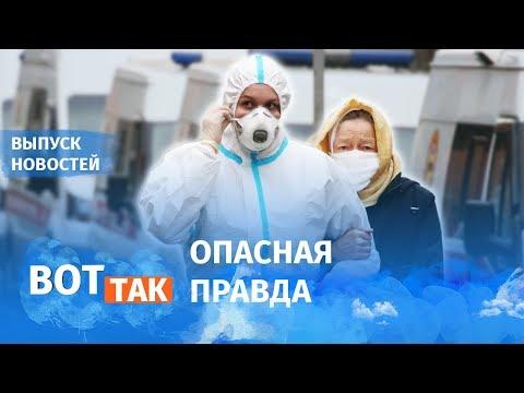 """Массовое увольнение медиков """"Коммунарки"""" / Вот так"""