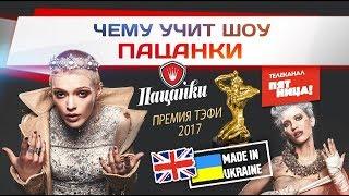 Премия ТЭФИ-2017: Лучшее реалити-шоу России Пацанки