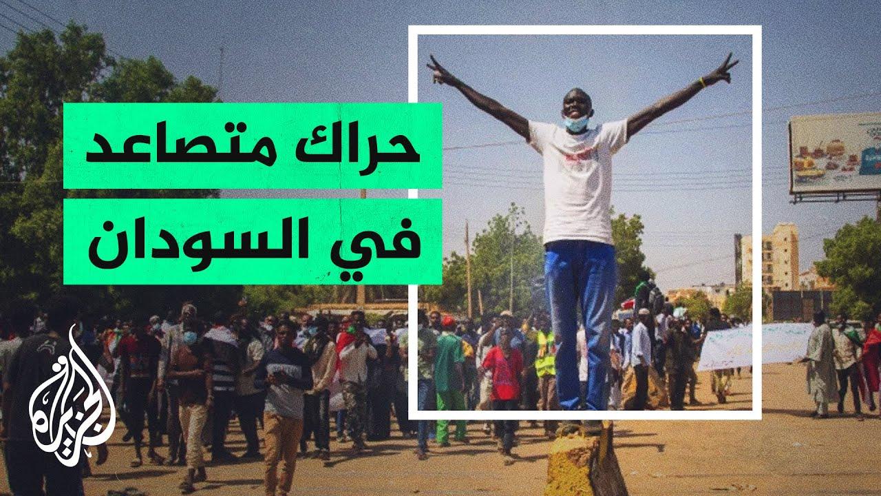 السودان.. الشرطة تطلق الغاز المسيل للدموع لتفريق المتظاهرين  - 06:55-2021 / 10 / 1