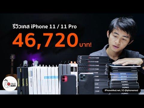 [imod]-รีวิวเคส-iphone-11-/-11-pro-/-11-pro-max-มัดรวม-38-แบบ-ราคา-46,720-บาท