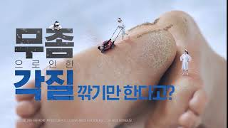 무좀으로 인한 각질 깎기만 한다고? | 2020 터비뉴겔 광고