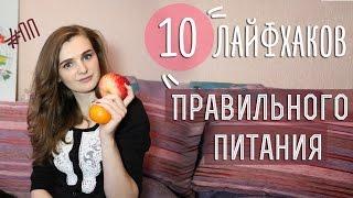 10 лайфхаков правильного питания