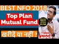 Mutual Funds Best NFO 2018 | Is it good to invest in NFO ? Mirae Asset Equity Savings Fund