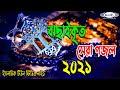 বাছাইকৃত সেরা গজল ২০২১ | Top Bangla Islamic Song 2021 | Popular Islamic Gojol
