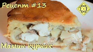 Мамин курник Рецепт #13