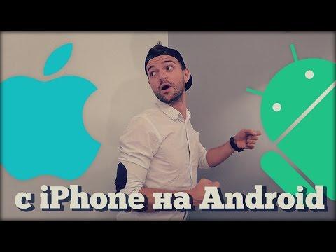 Переезд с iPhone на Android: контакты, фото, почта, календарь и всё такое