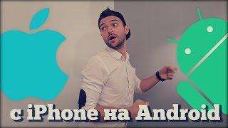 видео Как перенести данные с Андроида на Айфон