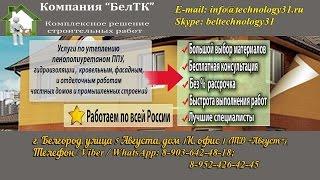 ППУ Утепление фасадов http://technology31.ru/(, 2015-03-17T15:12:17.000Z)