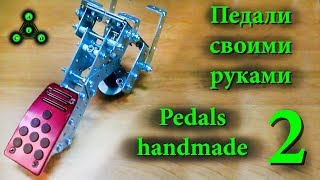 Педали своими руками. Pedals handmade. ч.2