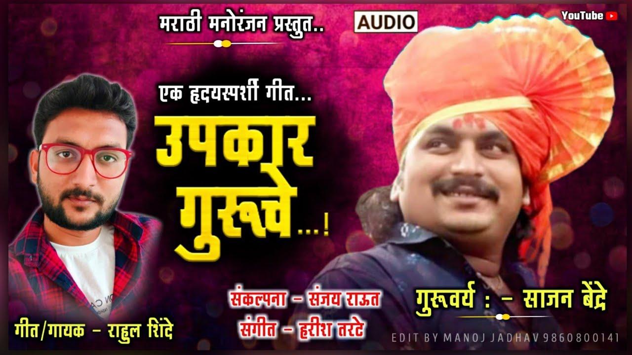 एक हृदयस्पर्शी गीत...उपकार गुरुचे || Upkar Guru Che