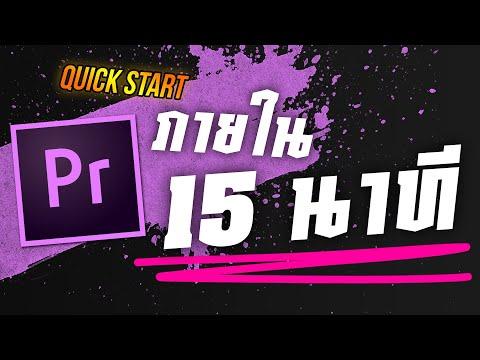 Adobe Premiere pro : สำหรับมือใหม่ ใช้เป็นภายใน 15 นาที (PRez)