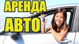 видео Прокат авто — по всему Миру