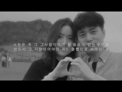 YOON JAE IL ♥ LEE YOON HYUNG PROPOSAL