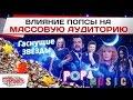 Гаснущие звёзды Киркоров Пугачёва Валерия Орбакайте Билан и другие mp3