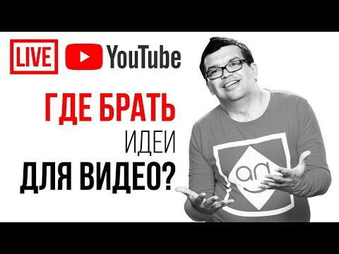 Идеи для заработка на Ютуб. Как найти бизнес идею для канала и видео и заработать на YouTube канале?
