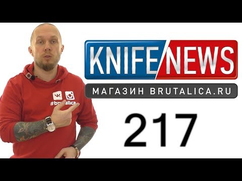 Knife News 217