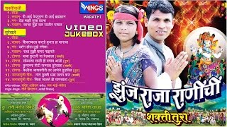New Shakti Tura | Jhunj Raja Ranicha | Marathi Full Video Songs 2015 | Rani Nirmal VS Yogesh Jadhav