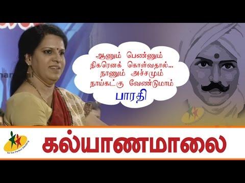 Mrs. Bharathi Baskar Speech - Kalyanamalai Kamaraj Arangam