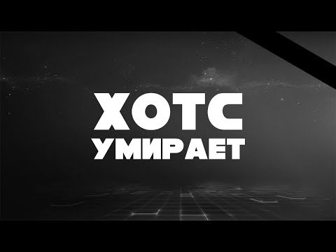 видео: hots УМИРАЕТ