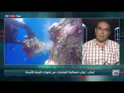 لبنان.. شواطئ غير صالحة للسباحة بسبب ارتفاع معدلات التلوث  - نشر قبل 8 ساعة