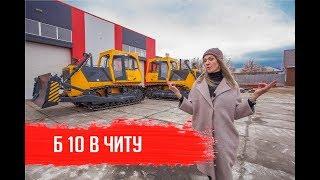 Обзор бульдозеров Б10 - Челябинск
