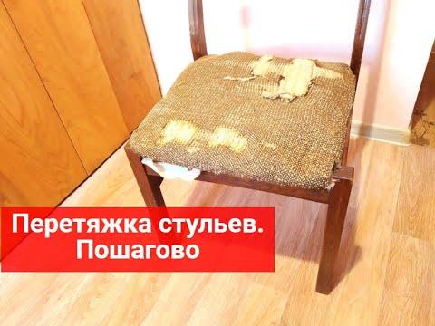 ПЕРЕТЯЖКА стульев своими руками. Замена обивки