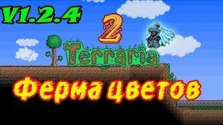 Terraria V1.2.4 Обучение, Ферма цветов.