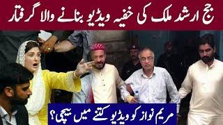 Maryam Nawaz Video Seller Arrest   Judge Arshad Malik Video Maker Miyan Tariq