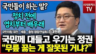 """조대원 최고위원 후보…""""요새 국민들이 정권 향…"""