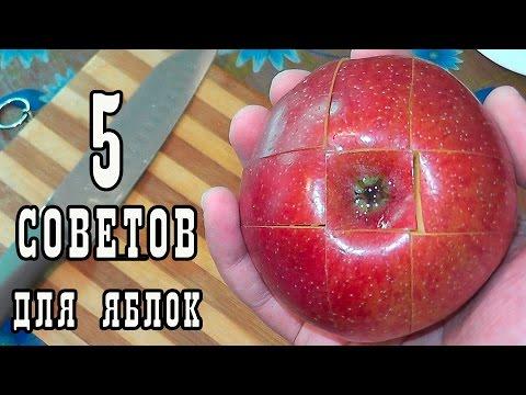 5 лайфхаков для яблок (5 полезных вещей-хитростей о яблоках)