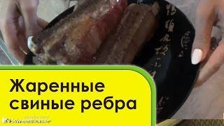 Жаренные ОЧЕНЬ МЯГКИЕ И ВКУСНЫЕ свиные ребрышки