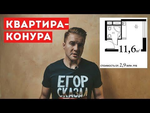 КВАРТИРА-КОНУРА 11 МЕТРОВ В МОСКВЕ ЗА 3 МЛН С РЕМОНТОМ. Однушка для бедных