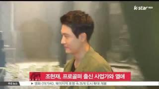 [생방송 스타뉴스] 조현재, 프로골퍼 출신 사업가와 열애중