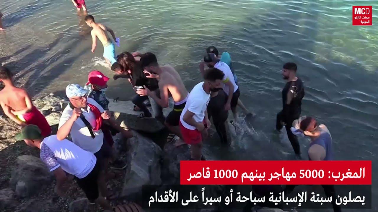 المغرب: 5000 مهاجر بينهم 1000 قاصر يصلون سبتة الإسبانية سباحة أو سيراً على الأقدام  - نشر قبل 8 ساعة