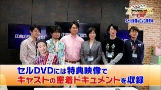 プロデューサーK3 2018年4月11日DVD発売!特典映像特報!(第三話) 出...