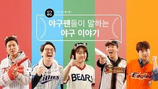 [이거레알] 삼성, 한화, 두산, 롯데, LG 팬들이 말하는 야구 이야기