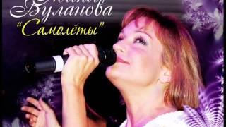 Татьяна Буланова - Самолёты