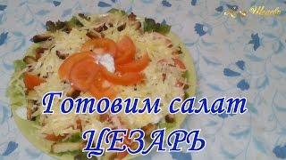 Самый простой рецепт салата ЦЕЗАРЬ-смотри и готовь с удовольствием!