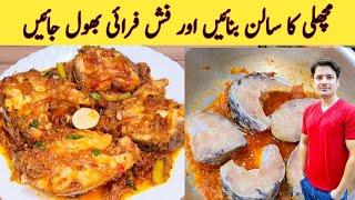 Masala Fish Curry Recipe By ijaz Ansari  مچھلی کا سالن بنانے کا طریقہ